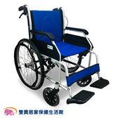 藍色 鋁合金輪椅 機械式輪椅 ER02181 ER-0218-1