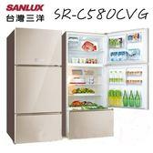 《台灣三洋SANLUX》 580L 直流變頻三門電冰箱  SR-C580CVG