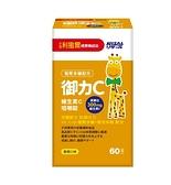 【7折起】【小兒利撒爾】小兒利撒爾-御力C維生素C咀嚼錠(60粒)