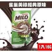 飲品 雀巢-美祿經典原味(袋)*25g 1入/包 沖泡 可可 巧克力