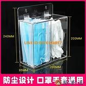 透明盒子一次性乳膠手套盒家用帽子口罩口鼻罩盒亞克力桌面收納盒【淘夢屋】