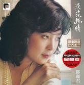 【停看聽音響唱片】【黑膠LP】鄧麗君:淡淡幽情 (加贈3吋CD)