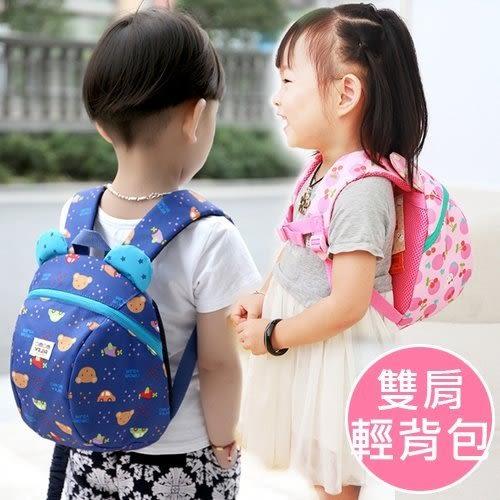 韓國原單正品-兒童卡通防走失包 雙肩輕背包 2色可挑
