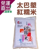 花蓮市農會 1+1  太巴塱紅糯米 (1kg-包)3包一組  共6包【免運直出】