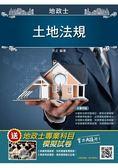 【107年全新適用版】土地法規(地政士考試適用)