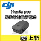 DJI Mavic Pro 智能飛行電池...