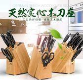 原森太實木刀架家用廚房刀座收納架菜刀架置物架刀架子用品 夏洛特 XL
