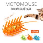貓咪電動老鼠逗貓小老鼠機動鼠貓玩具 Mc253『東京衣社』tw