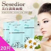 【Sesedior】買1送1美白淡斑面膜20片-無盒裝  請能接受者再下單