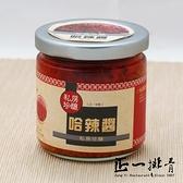 【正一排骨】哈辣醬 (190g/罐)