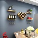 現代簡約酒柜餐廳懸掛式客廳墻上裝飾隔板置物架創意壁掛紅酒架子 京都3C