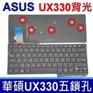 華碩 ASUS UX330 背光 五鎖點 鍵盤 UX330C UX330CA U3000 U3000C U3000UA
