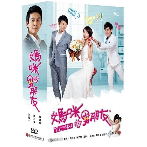 媽咪的男朋友 DVD ( 楊謹華/王傳一/陳乃榮/豆豆/孫其君/陶嫚曼 )