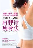 (二手書)最強!5分鐘肩胛骨瘦身法:細頸、美背、瘦腰,打造妳的女神曲線