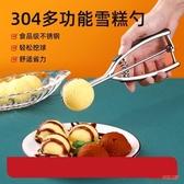 雪糕勺 304不銹鋼冰淇淋勺創意雪糕球挖球勺子夾子水果打挖球器商用家用