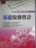 【書寶二手書T2/大學商學_QXT】基礎稅務會計(6版)_吳嘉勳