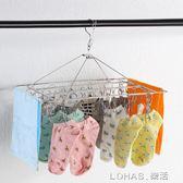 不銹鋼晾衣架多夾子晾衣夾曬內衣架襪子架嬰兒  樂活生活館