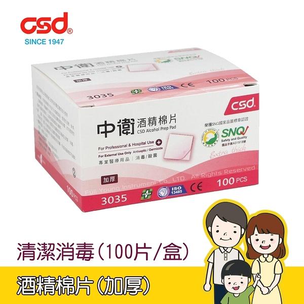 【中衛】酒精棉片 (加厚) 100片/盒
