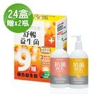 獨家↘團購價台塑生醫 舒暢益生菌*24盒+送抗菌沐浴500gx2瓶(隨機)