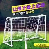 足球門 兒童足球門 三人製四人龍門架 戶外簡易室內小足球門框帶網T 1色