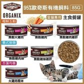 *WANG*【24罐組含運】Organix 歐奇斯95%有機主食貓餐罐85克 六種口味可選 貓罐