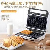 220V 華夫餅機三明治面包機雙面加熱電餅檔鬆餅早餐機家用輕食機 蓓娜衣都