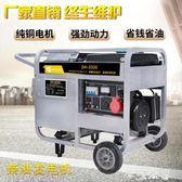 發電機DE柴油發電機220V家用3/6/8kW小型3000w單相380v三相全銅 igo摩可美家