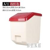 大號米桶儲米箱10/15KG米缸收納存面粉家廚房帶蓋裝放米盒盛米桶 xy4852【原創風館】