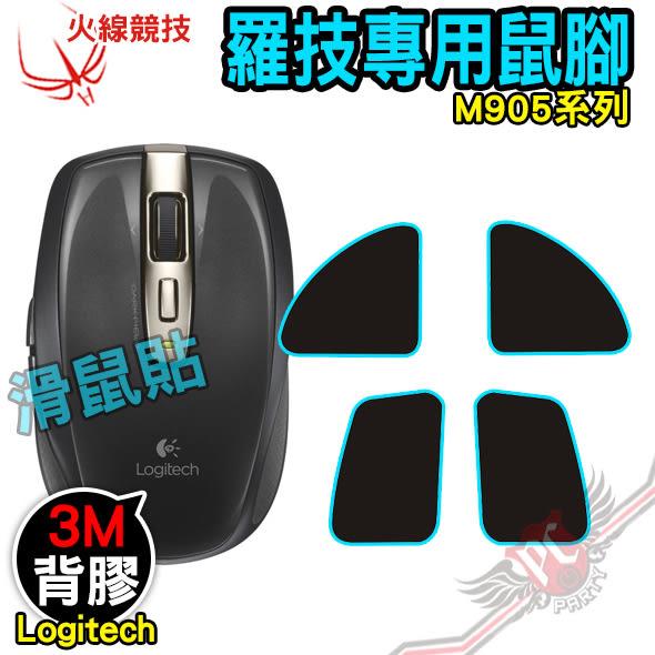 [ PC PARTY ] 火線競技 羅技 Logitech M905 滑鼠貼 鼠腳 鼠貼