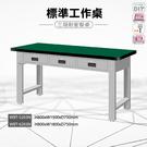 天鋼WBT-5203N《標準型工作桌》橫三屜型 耐衝擊桌板 W1500 修理廠 工作室 工具桌