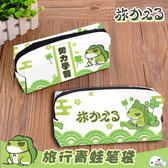 旅行青蛙動漫周邊青蛙立體筆袋學生文具袋大容量收納袋化妝袋DSHY