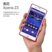 【清倉】SONY Z3 LOVEMEI金屬免螺絲海馬扣邊框 索尼 Xperia Z3 手機殼 保護殼