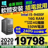 【19798元】全新Intel第九代I5-9400F獨顯4G主機正WIN10吃雞鬥陣LOL三年保可分期打卡再送無線網卡