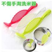 不傷手洗米器 多功能不傷手快速淘洗米器 不挑色 洗米濾水器 淘米器