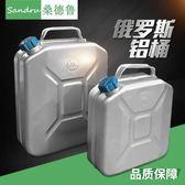 加厚鋁油桶10升20升存儲小油壺備用大汽柴油罐汽車摩托家用裝水箱RM