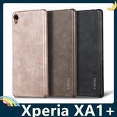 SONY Xperia XA1 Plus 復古系列保護套 X-level 熱定型磨砂皮紋 輕薄防摔 手機套 手機殼 背殼 外殼