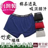 男性平口竹炭內褲 台灣製造 no.9191-席艾妮SHIANEY