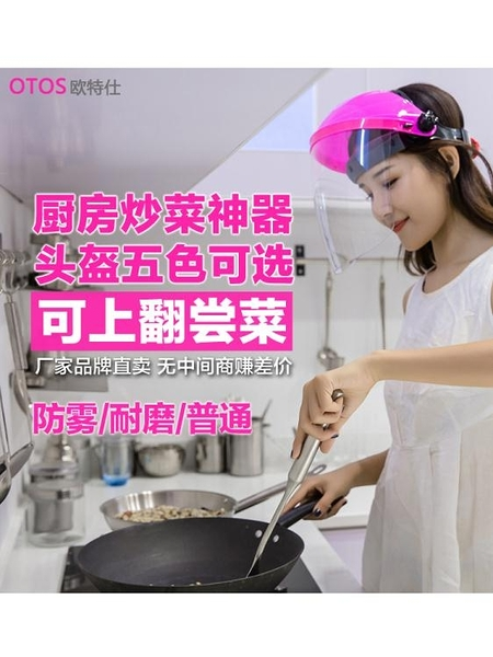 透明防護面罩 廚房炒菜神器 做飯防油濺面具頭戴全臉防 洛小仙女鞋