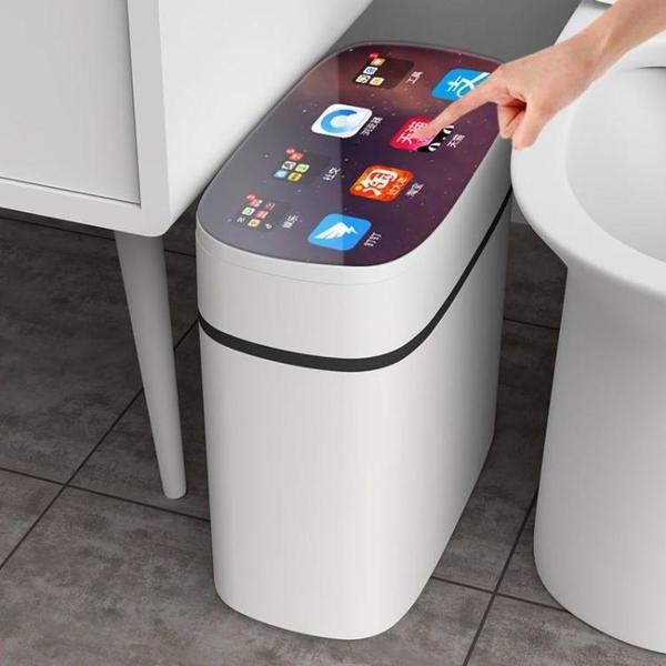 智能垃圾桶家用臥室網紅垃圾桶帶蓋衛生間防臭臥室客廳夾縫垃圾桶