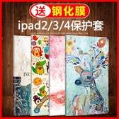 蘋果iPad2/3/4保護套A1395平板電腦殼3代a1416防摔殼子老款i pad2派的A1396全包【全館免運】