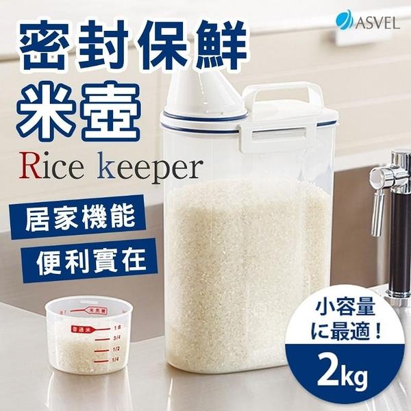 日本 ASVEL 密封保鮮米壺 2kg 米桶 米罐 米壺 保鮮防潮 密封盒 儲物罐 收納罐 保鮮 防潮 食品 廚房