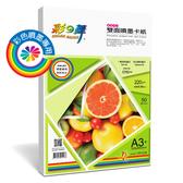 彩之舞 雙面噴墨卡紙-防水 220g A3+ 50張入 / 包 HY-C24 (訂製品無法退換貨)