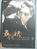 【書寶二手書T2/影視_GQI】聶隱娘的前世今生_陳相因、陳思齊