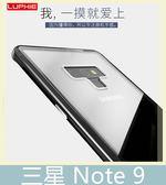 Samsung 三星 Note 9 雙色亮劍金屬邊框 完美孔位 刀鋒框 金屬邊框 金屬框 金屬殼 手機殼 保護殼