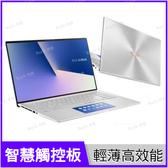 華碩 ASUS UX534FTC-0112S10510U 冰柱銀 ZenBook 15 輕薄筆電【15.6 FHD/i7-10510U/16G/GTX 1650 4G/1TB SSD/Buy3c奇展】