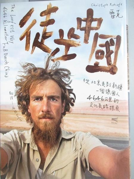 【書寶二手書T3/旅遊_MEA】徒步中國-從北京走到新疆一個德國人4646公里的文化_雷克, 麻辣tongue
