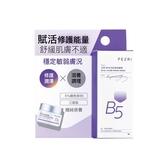 PEZRI派翠 B5全效舒緩修護霜(5g)【小三美日】