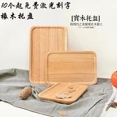 托盤 牛排盤子茶水盤西餐盤ins盤木質托盤日式壽司盤家用長方形木盤子