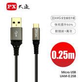 PX大通Micro USB極速充電傳輸線0.25m-黑