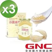 【南紡購物中心】【GNC健安喜】LAC頂級即食燕窩 350G(100%頂級印尼金絲燕燕盞)x3